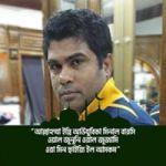 Mizanur Rahman Javed